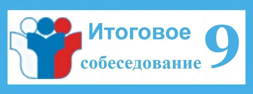 13 февраля 2019 года в итоговом собеседовании на территории Корочанского района  примут участие более 314 девятиклассников