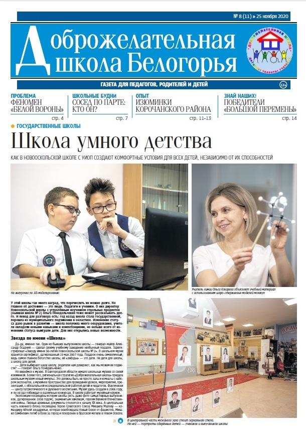 газета 11.jpg